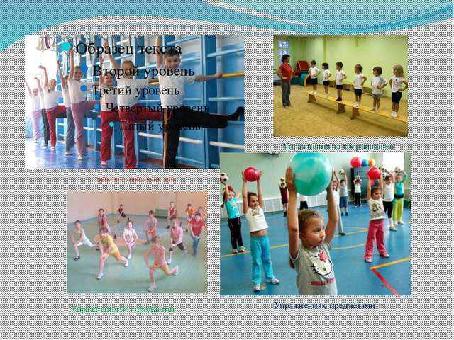 Упражнения у гимнастической стенки Упражнения на координацию Упражнения с пр...