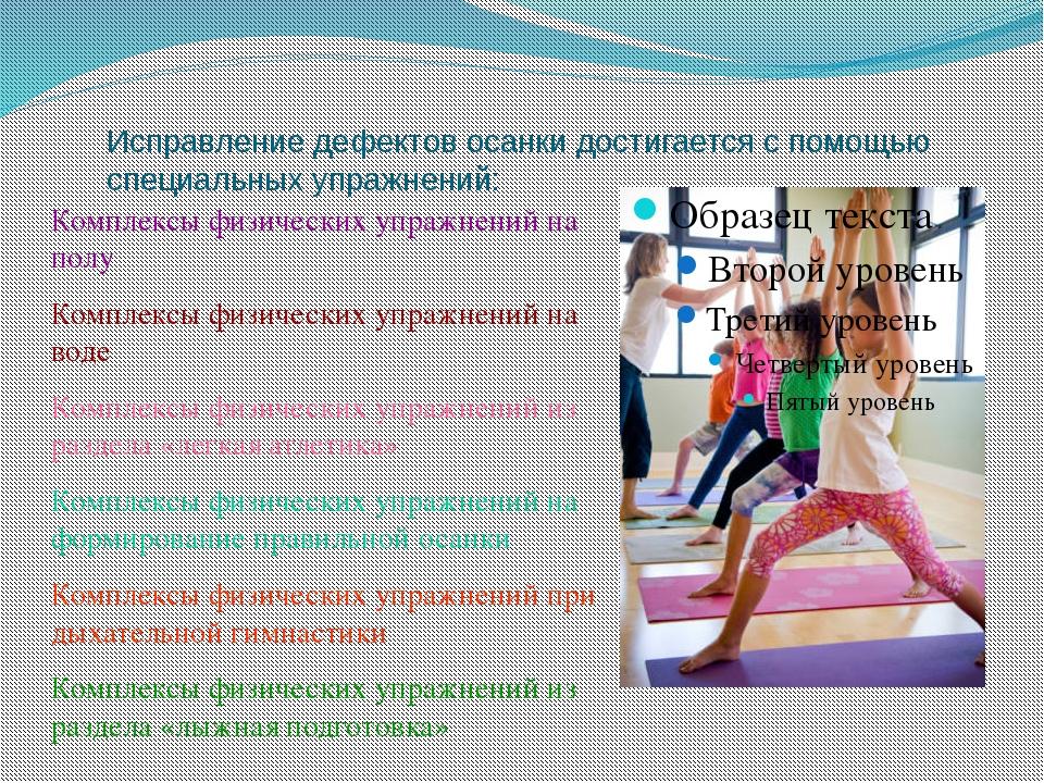 Исправление дефектов осанки достигается с помощью специальных упражнений: Ком...