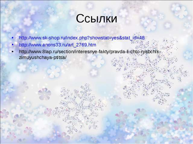 Ссылки http://www.sk-shop.ru/index.php?showstat=yes&stat_id=48 http://www.ano...
