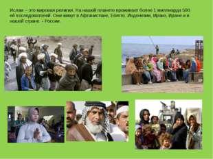 Ислам – это мировая религия. На нашей планете проживает более 1 миллиарда 500