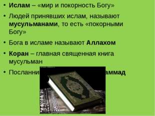 Ислам – «мир и покорность Богу» Людей принявших ислам, называют мусульманами,