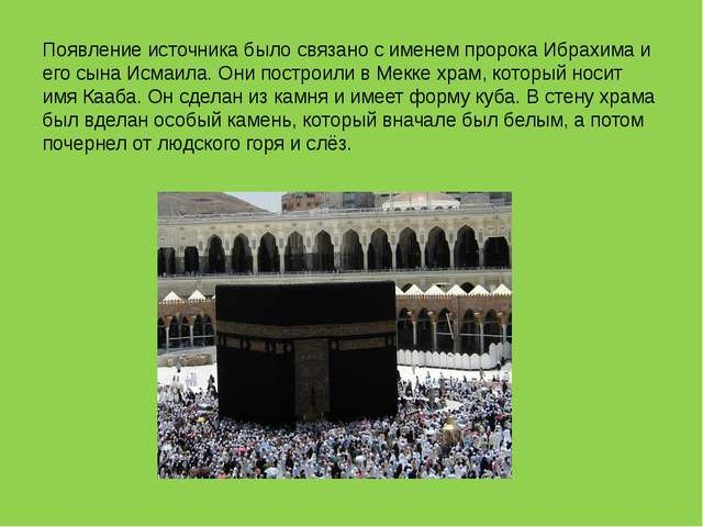 Появление источника было связано с именем пророка Ибрахима и его сына Исмаила...
