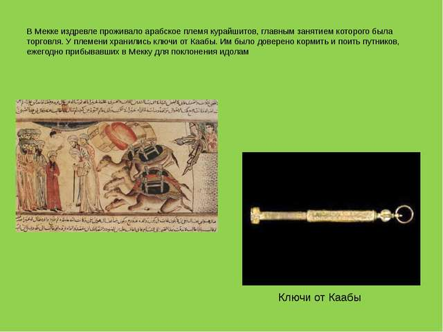 В Мекке издревле проживало арабское племя курайшитов, главным занятием которо...