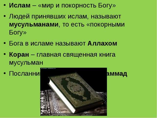 Ислам – «мир и покорность Богу» Людей принявших ислам, называют мусульманами,...