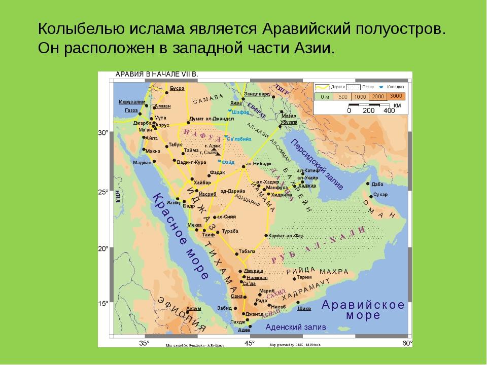 Колыбелью ислама является Аравийский полуостров. Он расположен в западной час...