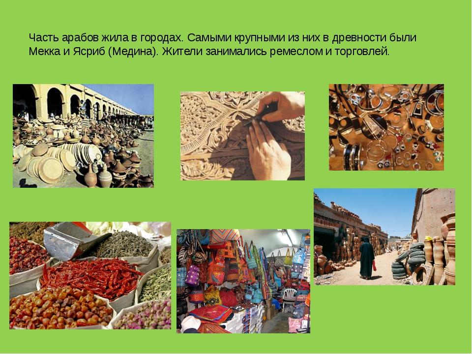 Часть арабов жила в городах. Самыми крупными из них в древности были Мекка и...