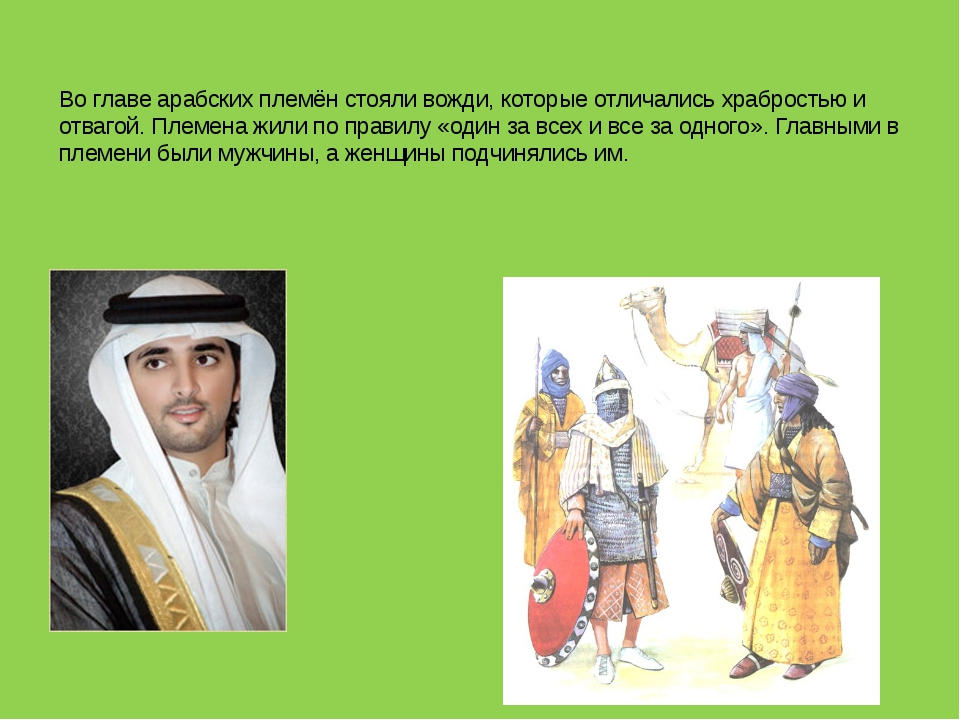 Во главе арабских племён стояли вожди, которые отличались храбростью и отваго...