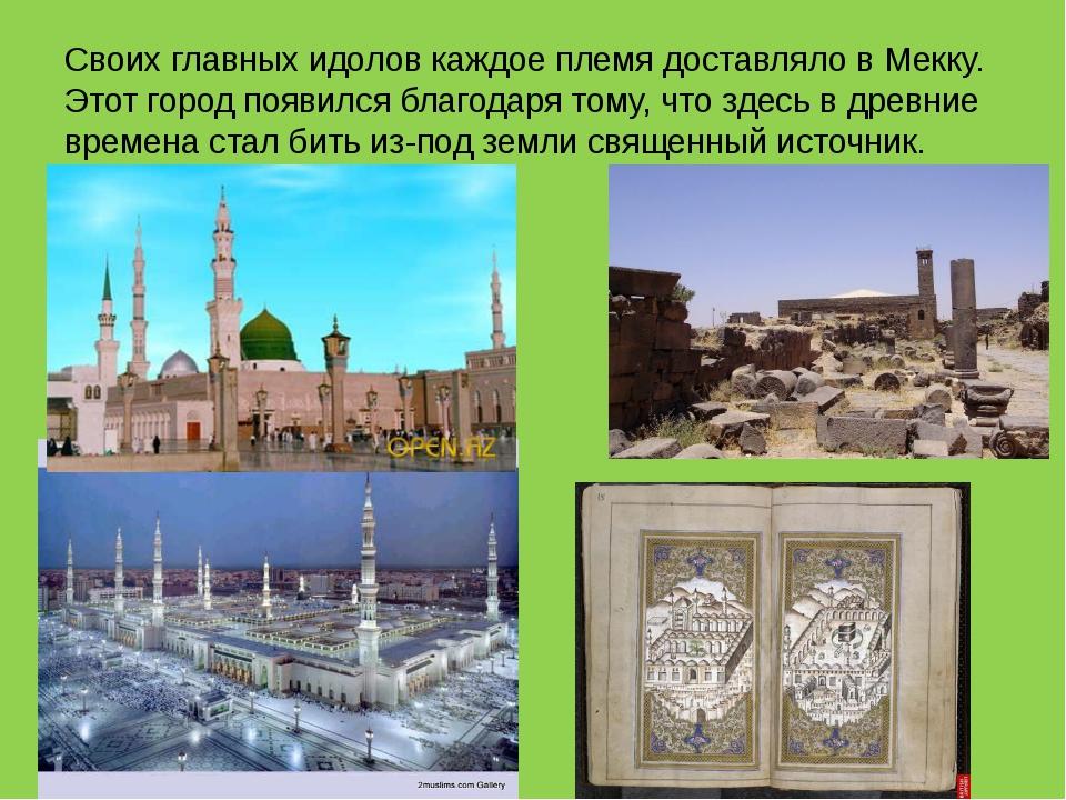 Своих главных идолов каждое племя доставляло в Мекку. Этот город появился бла...