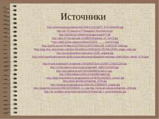 Источники http://www.myjulia.ru/data/cache/2008/11/25/16673_4175-800x600.jpg