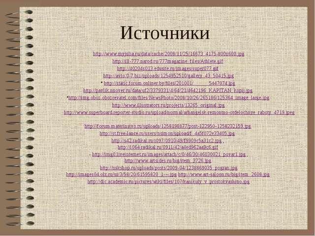 Источники http://www.myjulia.ru/data/cache/2008/11/25/16673_4175-800x600.jpg...
