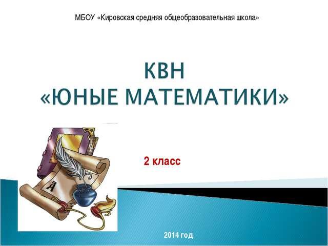 2 класс МБОУ «Кировская средняя общеобразовательная школа» 2014 год