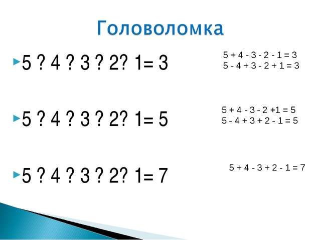 5 ? 4 ? 3 ? 2? 1= 3 5 ? 4 ? 3 ? 2? 1= 5 5 ? 4 ? 3 ? 2? 1= 7 5 +...
