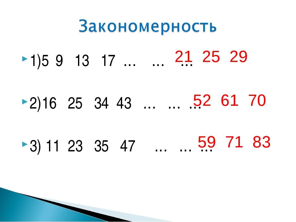 1)5  9 13 17 … … … 2)16 25 34  43 … … … 3) 11 23 35 47 … … … 21 25 29 52...