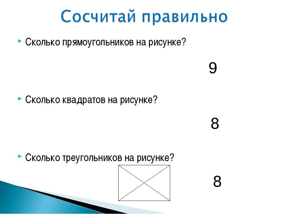Сколько прямоугольников на рисунке? Сколько квадратов на рисунке? Сколько тре...