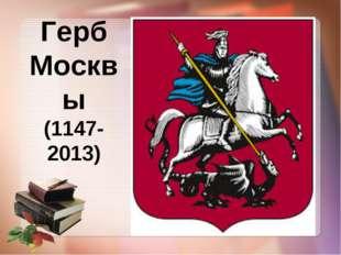 Герб Москвы (1147-2013)