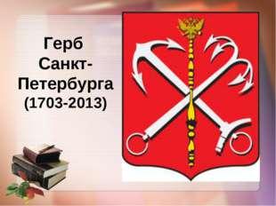 Герб Санкт-Петербурга (1703-2013)
