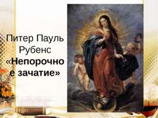 Питер Пауль Рубенс «Непорочное зачатие»