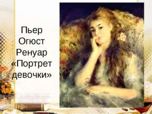 Пьер Огюст Ренуар «Портрет девочки»