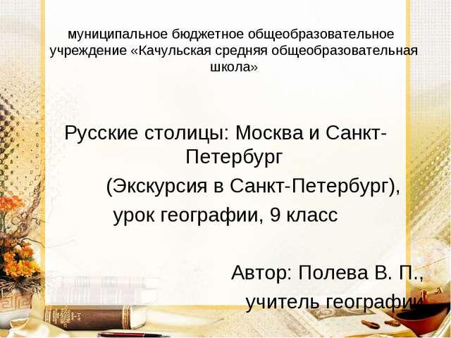 муниципальное бюджетное общеобразовательное учреждение «Качульская средняя о...