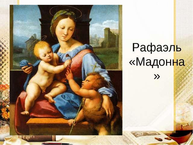 Рафаэль «Мадонна»