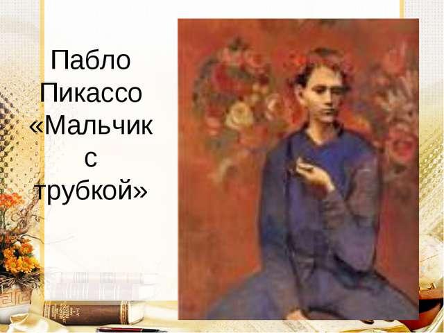 Пабло Пикассо «Мальчик с трубкой»