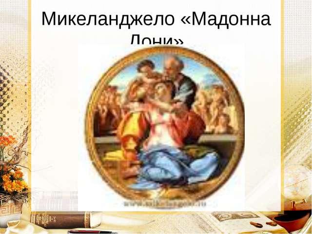 Микеланджело «Мадонна Дони»