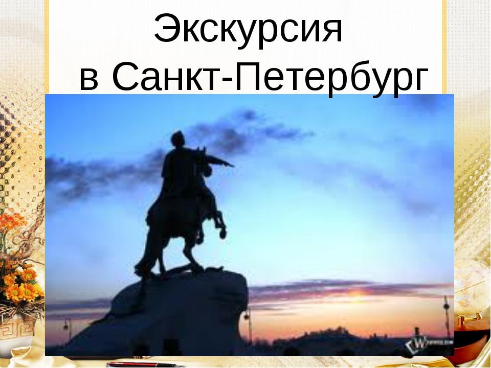 Экскурсия в Санкт-Петербург