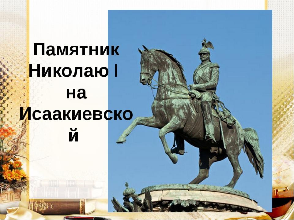 Памятник Николаю I на Исаакиевской