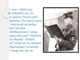 Әкем – Айтқазы Қабдыбекұлы. Ол көршілес Ресей елінің тумасы. Он саусағынан өн