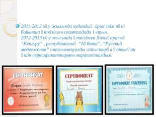 2011-2012 оқу жылында аудандық орыс тілі пәні бойынша өткізілген олимпиадада