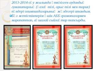 2013-2014 оқу жылында өткізілген аудандық гуманитарлық (қазақ тілі, орыс тілі