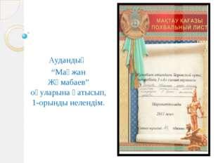 """Аудандық """"Мағжан Жұмабаев"""" оқуларына қатысып, 1-орынды иелендім."""