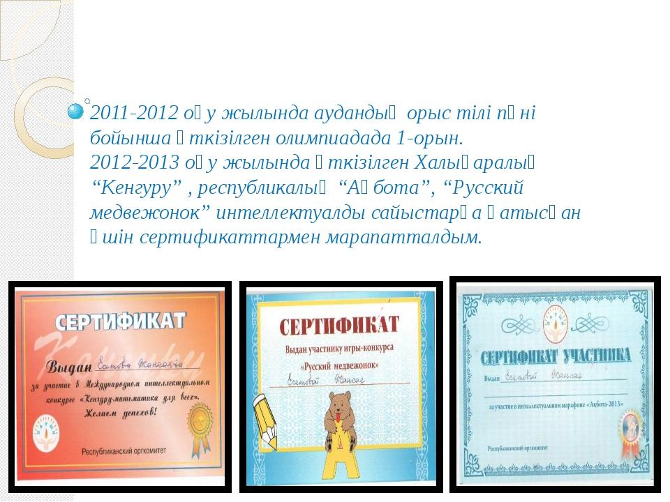2011-2012 оқу жылында аудандық орыс тілі пәні бойынша өткізілген олимпиадада...