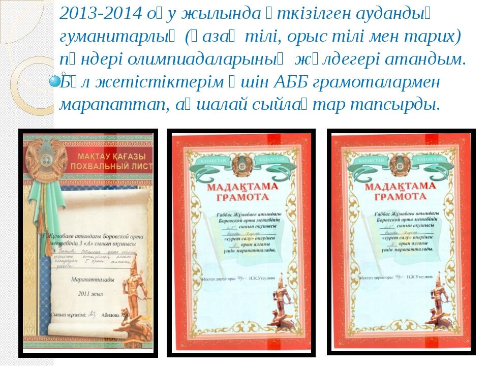 2013-2014 оқу жылында өткізілген аудандық гуманитарлық (қазақ тілі, орыс тілі...