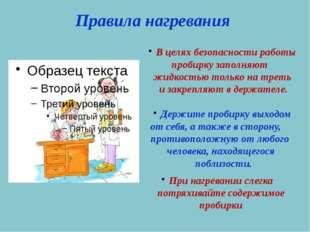 Правила нагревания В целях безопасности работы пробирку заполняют жидкостью т