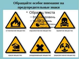 Обращайте особое внимание на предупредительные знаки