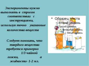 Эксперименты нужно выполнять в строгом соответствии с инструкциями, использу