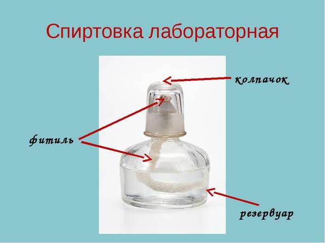 Спиртовка лабораторная резервуар колпачок фитиль