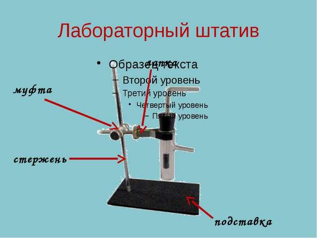 Лабораторный штатив муфта стержень подставка лапка