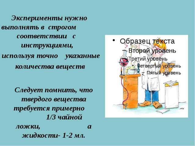 Эксперименты нужно выполнять в строгом соответствии с инструкциями, использу...
