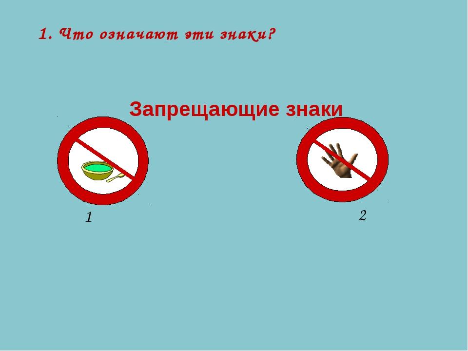 Запрещающие знаки 1 2 1. Что означают эти знаки?