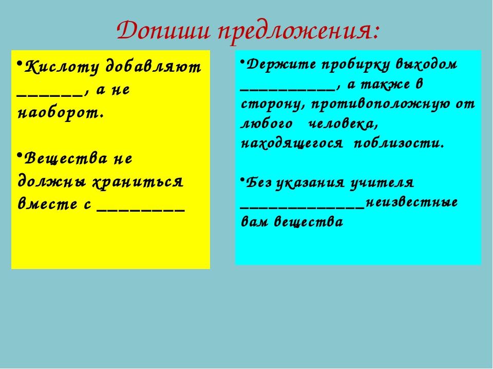 Допиши предложения: Кислоту добавляют ______, а не наоборот. Вещества не долж...