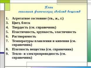 План описания физических свойств веществ Агрегатное состояние (тв., ж., г.) Ц