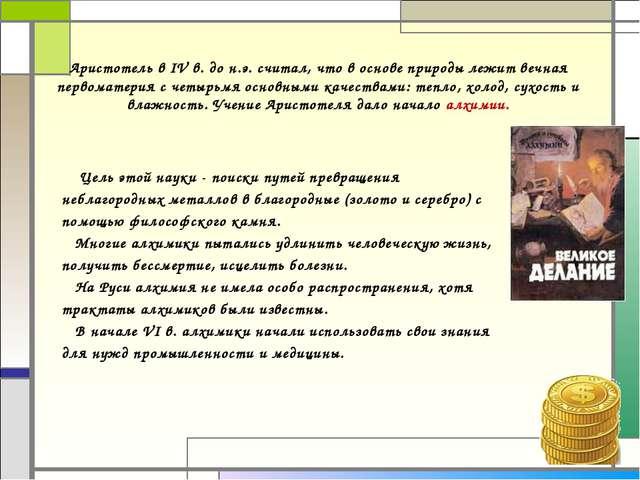 Аристотель в IV в. до н.э. считал, что в основе природы лежит вечная первомат...