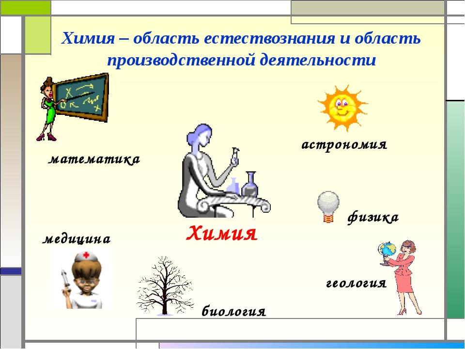 Химия – область естествознания и область производственной деятельности медици...