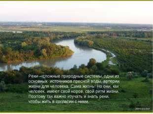 Реки – сложные природные системы, одни из основных источников пресной воды, а