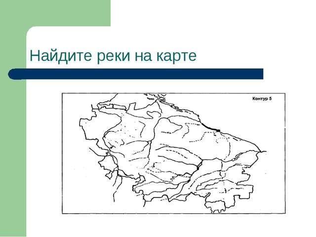 Найдите реки на карте