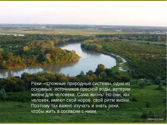 Реки – сложные природные системы, одни из основных источников пресной воды, а...