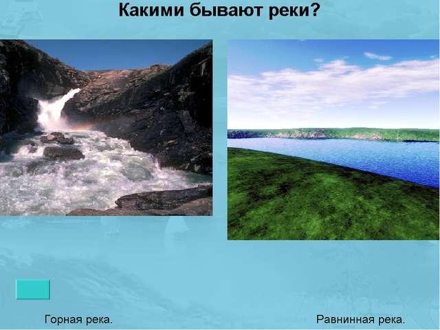Какие бывают реки?