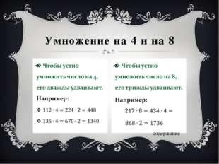 содержание Умножение на 4 и на 8 деление на 4 и на 8 Умножение на 5 Умножение